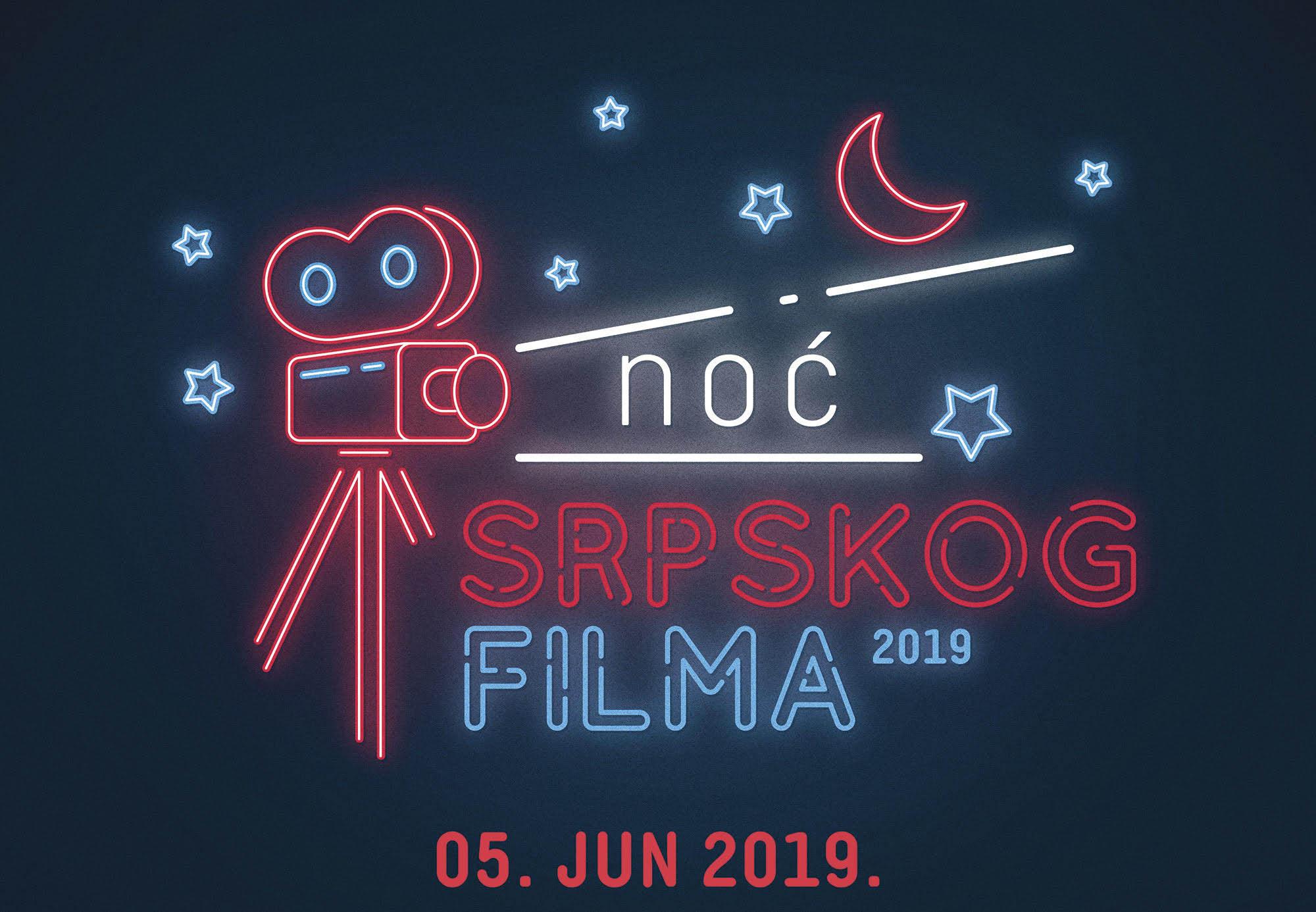 Plakat Noc srpskog filma